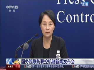 国务院联防联控机制新闻发布会:国家卫健委向李文亮医生表示深切哀悼