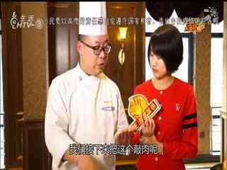 生活大参考_20200207_暖心美味在家做 蘑菇敲肉饺
