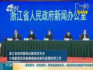 浙江省政府新闻办新闻发布会 介绍新型冠状病毒感染的肺炎疫情防控工作