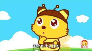 猫小帅之宝宝讲卫生防疫情 第12集
