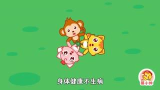猫小帅之宝宝讲卫生防疫情 第14集