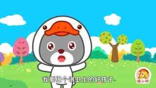 猫小帅之宝宝讲卫生防疫情 第11集