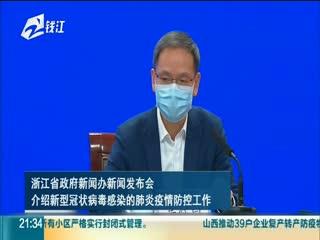 浙江省新型冠状病毒肺炎疫情通报:昨日新增确诊病例42例 累计出院病例170例