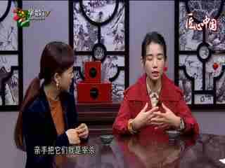 匠心中国(02月08日)