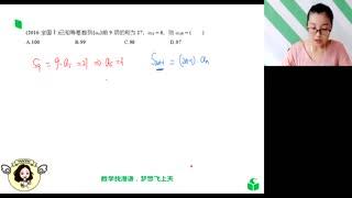 高中数学020《高考真题必修5等差数列》