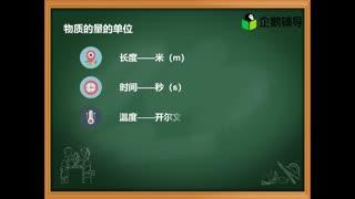 高中化学001《物质的量》