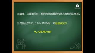高中化学005《气体的摩尔体积》