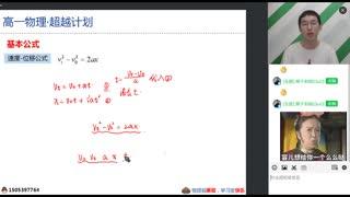 高一物理002《运动学公式》