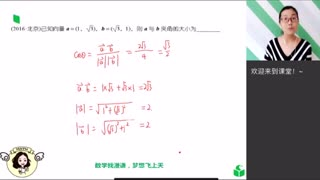 高中数学017《高考真题必修4向量数量积-求夹角》