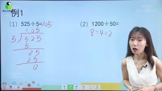 四年级数学004《乘除法竖式》