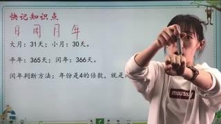 三年级数学004《光阴的故事》