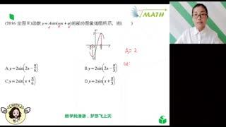 高中数学006《高考真题必修4求正弦型函数解析式》