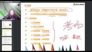 高中语文010《高考作文核心语段精析(1)》