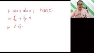 高中数学001《高考精讲微课必修4》