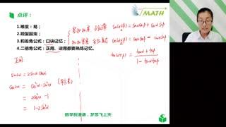 高中数学002《高考真题必修4和差角公式与二倍角(1)》