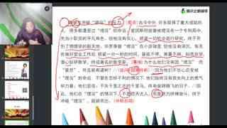 高中语文012《高考作文核心语段精析(3)》