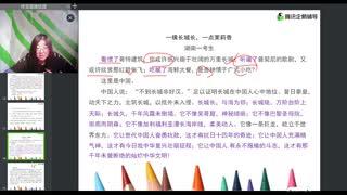高中语文016《高考作文语言分析(1)》