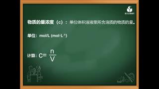 高中化学004《物质的量浓度》