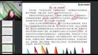 高中语文018《高考作文语言分析(3)》