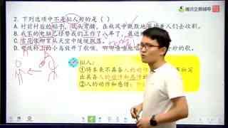 小学语文六年级002《修辞手法(二)》
