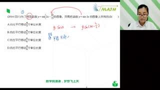 高中数学005《高考真题必修4三角函数图象变换》