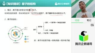 初三化学003《原子结构详解》