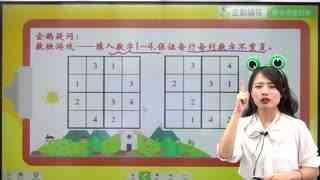 一二年级数学009《方格里的数独游戏》