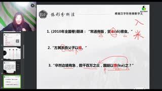 高中语文006《文言文实词推断之结构分析》