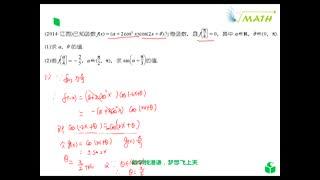 高中数学003《高考真题必修4和差角公式与二倍角(2)》