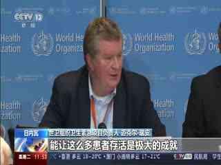 世卫组织:中国卫生系统有效应对疫情