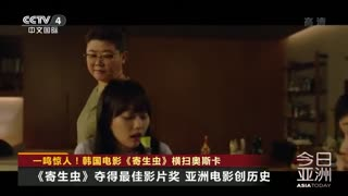 一鸣惊人!韩国电影《寄生虫》横扫奥斯卡