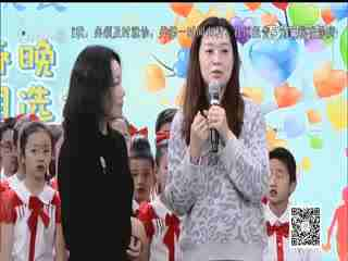 爱上舞台_20200211_2020杭州少儿春晚慈善公益专场节目选拔