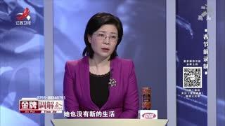 """金牌调解_20200211_""""双面""""丈夫2"""