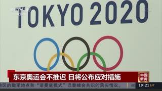 东京奥运会不推迟 日将公布应对措施