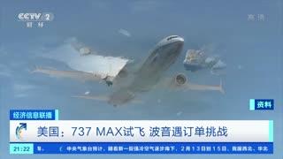 美国:737MAX试飞 波音遇订单挑战
