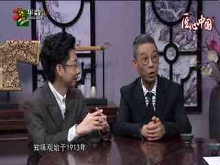 午夜说亮话_20200212_匠心中国(02月12日)