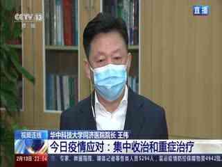 目前武汉的医疗资源是否有所改变?
