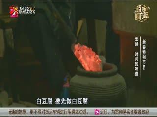 新春特别节目 发酵 时间的味道