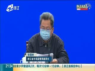 浙江省新冠肺炎疫情通报:昨日新增确诊病例14例 新增出院病例48例