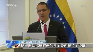 委内瑞拉要求国际刑事法院调查美罪行
