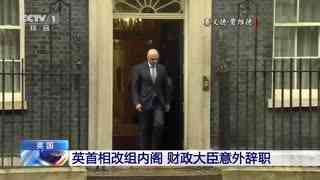 英首相改组内阁 财政大臣意外辞职
