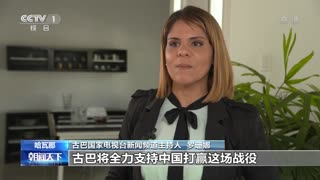 古巴各界为中国抗击疫情加油