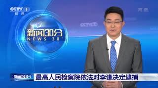 最高人民检察院依法对李谦决定逮捕