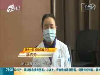 浙江省新冠肺炎疫情通报:96岁高龄患者昨天出院 戴好口罩勤洗手仍是有效防护