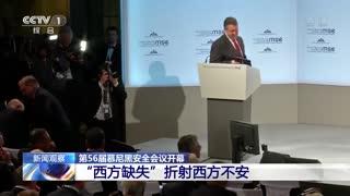 """第56届慕尼黑安全会议开幕 """"西方缺失""""折射西方不安"""