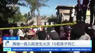 海地一孤儿院发生火灾 15名孩子死亡