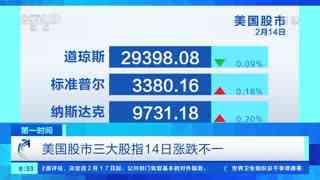 美国股市三大股指14日涨跌不一