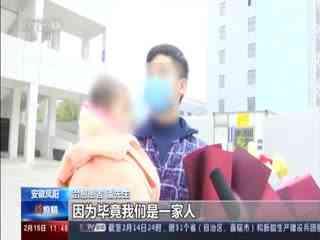 安徽:30位新冠肺炎患者出院 最小一岁多