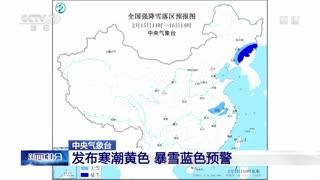 中央气象台发布寒潮黄色 暴雪蓝色预警