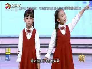 爱上舞台_20200215_小歌手团 最好的礼物 新年音乐会